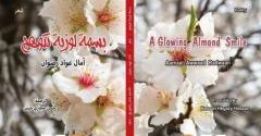 """A glowing luscious smile- لابَسْمَةٌ لَوْزِيَّةٌ تَتَوَهَّجُ"""