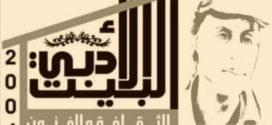 البيـــت الأدبـــي للثقـــافة والفنـــون (( والأديب أحمد أبو حليوة ))