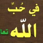 مسابقة في حب الله سبحانه وتعالى النسخة الثانية 2020