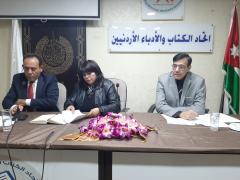الأديبان أحمد الغمّاز وعباس داخل حسن في ملتقى عمون للأدب والنّقد