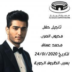 تأجيل حفل الفنان محمد عساف إلى 24 يناير الجاري بسبب الأحوال الجوية في الشارقة