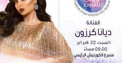 ديانا كرزون تلتقي جمهورها الخليجي والعربي  في مهرجان الفجيرة الدولي للفنون