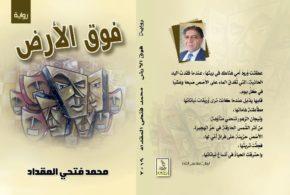 إضاءة على رواية (فوق الأرض – للروائي محمد فتحي المقداد)