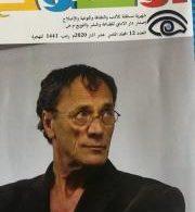 """مجلة """" الإصلاح """" الثقافية في عدد جديد"""