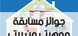 """وزارة الثقافة تعلن أسماء الفائزين بمسابقة """"موهبتي –من-بيتي"""" للأسبوع الأول"""