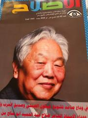 """مجلة """" الإصلاح """" في عددها الجديد"""