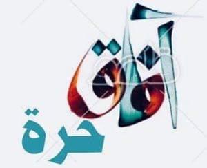 ويحدث…  / بقلم : الكاتبة فوزية اوزدمير