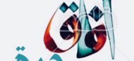 حيّرت روحي/  بقلم: فهيمة الحسن السعودية