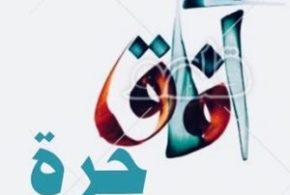 المائدة الزرقاء  / بقلم : حسن عماد