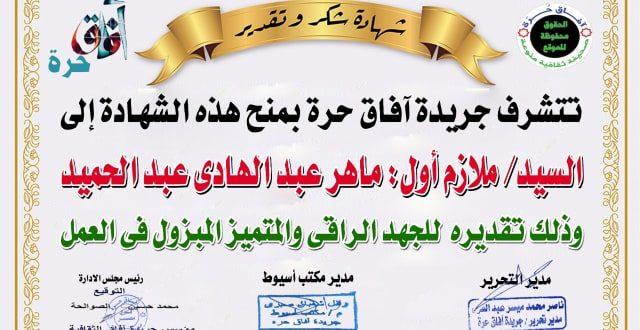 """آفاق حرة تكرم """" ضابط شرطة ماهر عبد الهادى عبدالحميد"""