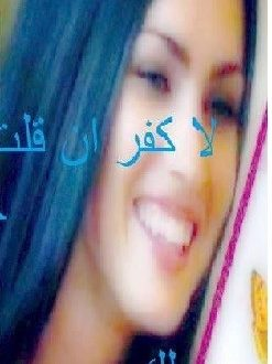 اعترفت / بقلم  ملك  السهيلي (  تونس )