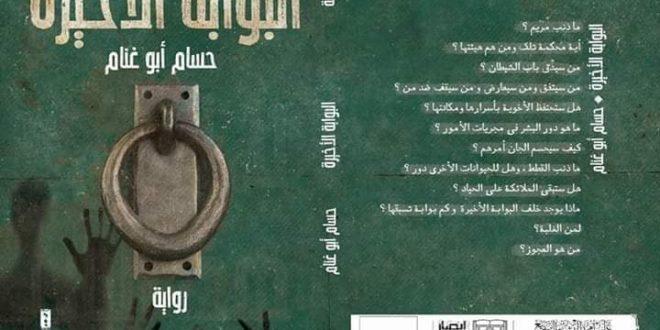 قراءة نقدية في رواية البوابة الأخيرة للأديب الفلسطيني حسام أبو غنام / بقلم أميمة يوسف