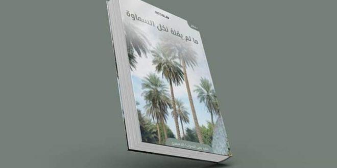 ما لم  يقله  نخل  السماوة   جديد  الشاعر حميد يحيى  السراب