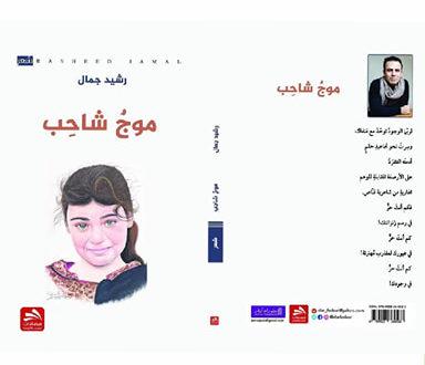 موج شاحب / المجموعة الرابعة  /  للشاعر : رشيد جمال