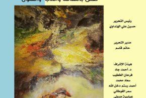 خبر – صدور مجلة الأدباء الشهرية الإلكترونية العدد الأول
