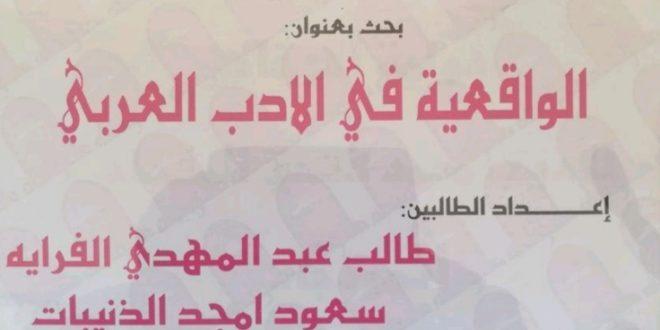 بحث الواقعية في الأدب العربي، نموذجا(رواية دوامة الأوغاد- للروائي محمد فتحي المقداد ). بقلم طالب الفراية