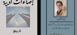 تحميل كتاب (إضاءات أدبية) للروائي محمد فتحي المقداد