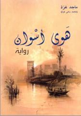 """هَوى أسْوان """" رواية جديدة للكاتب الفلسطيني المغترب محمد سامي غرة"""