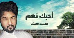 """""""أحبك نعم"""" أحدث أعمال  الفنان محمد سيف الغنائية"""