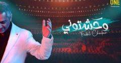 الملحن سهم يعيد فضل شاكر للأغنية الخليجية