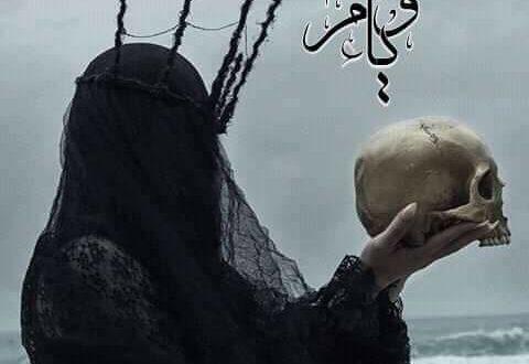 في الدجى../ بقلم : وسام ناصر
