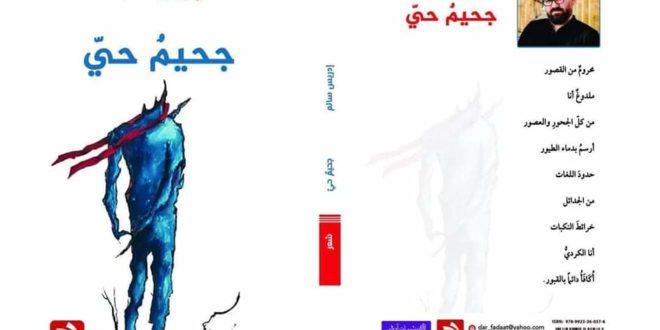 جحيم حي/ مجموعة شعرية/ بقلم : الكاتب إدريس سالم