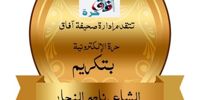 آفاق حرة تكرم الشاعر الأردني ناصر النجار