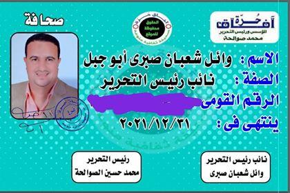 آفاق  حرة  تعتمد  البطاقات(  الكارنيهات)  للعاملين بمكتبها في  مصر