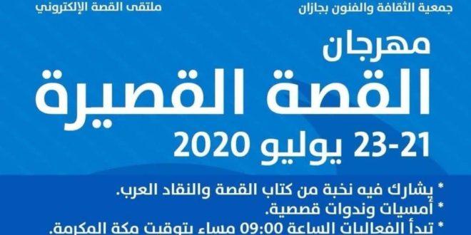 مهرجان جازان للقصة القصيرة (٢١-٢٣)بمشاركة عربية