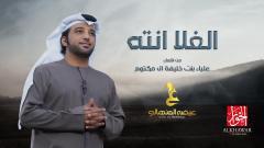 """صوت الإمارات يحلق في علياء الشعر حاملاً أغنية """"الغلا انته"""