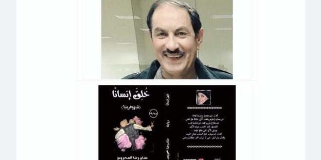 قراءة  نقدية في رواية خلق انسانا /بقلم: علي القيسي