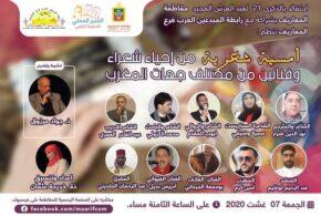 احتفالا بالذكرى 21 لعيد العرش المجيد ،ينظم فرع المعاريف  لرابطة المبدعين العرب بشراكة مع مقاطعة المعاريف