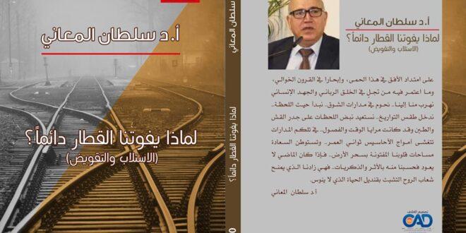 اطلالة على كتاب  لماذا يفوتنا القطار دائما ؟  للباحث الدكتور سلطان المعاني / بقلم : سامر المعاني