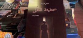 """قراءة نقدية للأديب والناقد محمود أبو عوّاد في مجموعة """"خطيئة الظّل"""" للكاتبة أماني المبارك."""