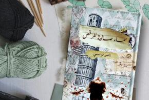 سماء صالحة للرقص جديد الشاعر والروائي الفلسطيني ناصر القواسمي