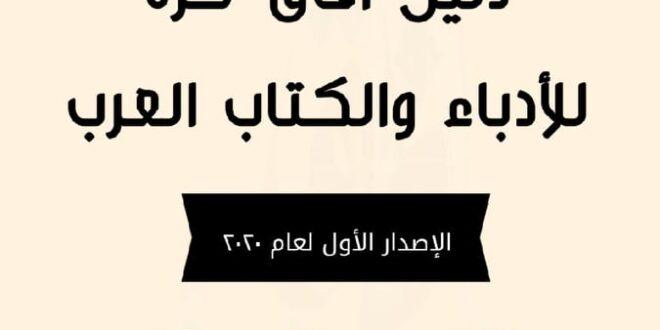 وقف استقبال  السير الذاتية والأدبية للكتاب والأدباء العرب( الإصدار الأول )