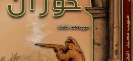 تحميل كتاب (تاريخ حوران السياسي) الباحث السوري صهيب محمد المقداد