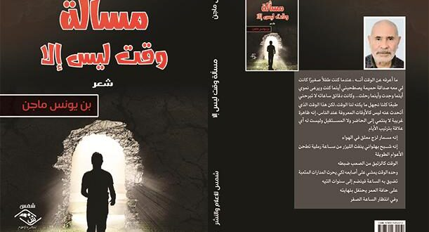 مسألة وقت ليس إلا جديد  الشاعر  المغربي بن يونس ماجن