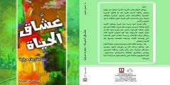 """عشاق الحياة – مقاربات معرفية """" إصدار جديد للكاتب الفلسطيني حسن حميد"""