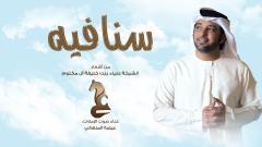 """سنافيه"""" إبداع متواصل للشيخة علياء بنت خليفة"""