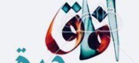 «عين من ورق» بقلم الأديبة الأردنية جملا ملحم