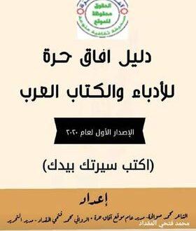 قريبا الإصدار الإلكتروني  الأول لدليل آفاق حرة للكتاب والأدباء  العرب