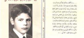 """""""بين الحنين وصادق القول..كان أبي"""" جديد  الكاتب: محمد يوسف الحجيري"""