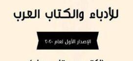 للتحميل  المجاني دليل آفاق حرة للكتاب والأدباء العرب