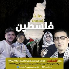 """حفل فني مشترك تحت عنوان""""صارت تسمى فلسطين """" !"""