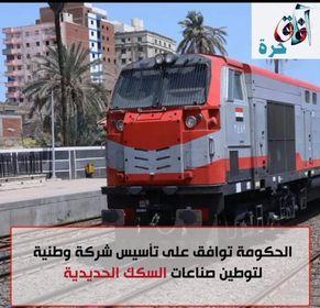 الحكومة المصرية  توافق على تأسيس شركة وطنية لتوطين صناعات السكك الحديدية.