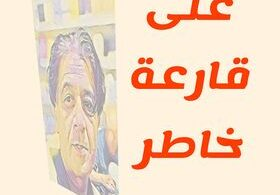 تحميل كتاب (على قارعة خاطر) للروائي محمد فتحي المقداد