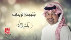 راشد الماجد يغني لبنت زايد