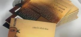 همسات وتغاريد  جديد  الكاتبة عدلة شداد  خشيبون