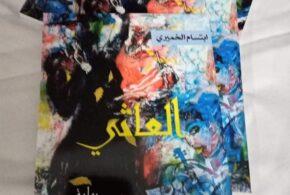 """"""" العاثي"""" رواية جديدة للأديبة الناقدة التونسية إبتسام عبد الرحمن الخميري"""